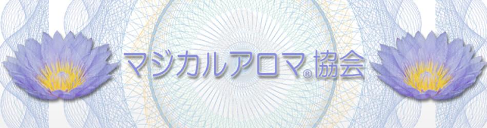 マジカルアロマ®協会   イベント・ミニワークのイメージ